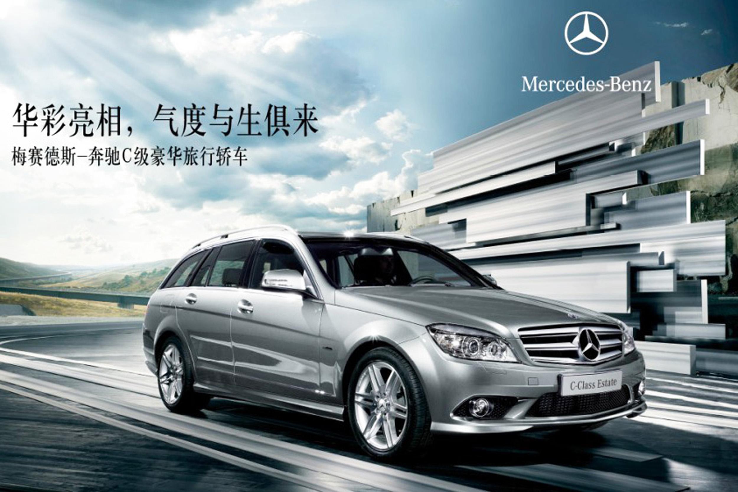 Die Mercedes-Benz C-Klasse muss in die Werkstatt
